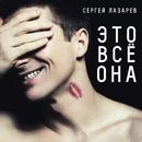 Eto Vse Ona/Sergey Lazarev