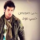Habibi Ood/Yehya Swais