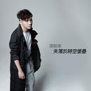 Shi Luo U Shi Kong Bao Lei/Edmond Tong