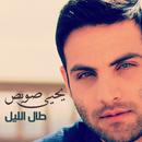 Taal Al Layl/Yehya Swais