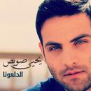 Al Daloona/Yehya Swais