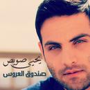 Sandooq Al Aroos/Yehya Swais