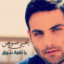 Ya Naghmet Shouq/Yehya Swais