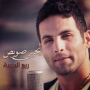Rabee Al Hemya/Yehya Swais
