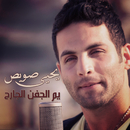 Yam El Fenjan Al Jareh/Yehya Swais