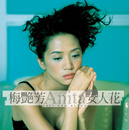 Flower of the Woman/Anita Mui