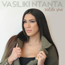 Taxídi Gíne/Vasiliki Ntanta