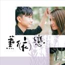 Xun Yi Lian/Mason Ma & Eunix Lee