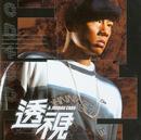 Jordan Chan - 2003 Greatest Hits MTV/Jordan Chan
