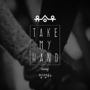 Take My Hand feat.Sungha Jung/Yoo Seung Woo