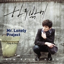 Mr. Lonely Project/Kim Kyung Hyun