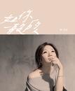 Ru Ni Yi Ban De Ren/Ching Ying Tao