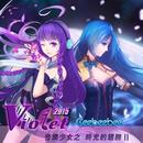 Yin Yue Shao Nu - Shi Guang De Chi Bang II/Violet & Gee BeeBee
