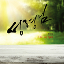 Holy Spirit/Han Sung