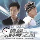 Xiong Di Hai Ji De Ma (Gang Tie Zhi Xin Jing Shen Zhi Ding Qu)/Kai-Wei Qiu & Alan Kuo