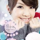Rainie & Love ...?/Rainie Yang