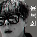 Yoon Bock Hee/Bock Hee Yoon