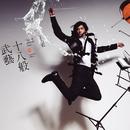 The 18 Martial Arts/Leehom Wang