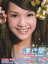Meeting Love/Rainie Yang