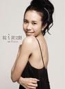 I Love Karen Mok - Best Collection/Karen Mok