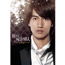 My Secret Lover, Jerry Yan/Jerry Yan