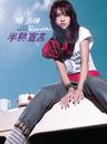 Rainie's Proclamation - Not Yet A Woman/Rainie Yang