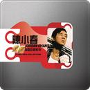 Steel Box Collection - Jordan Chan/Jordan Chan