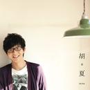 Hu, Xia Debut Album/Xia Hu