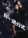 Jin Xing Shi/Allen Su