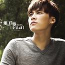 That Song/YiFeng Li