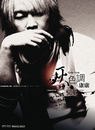 Gray Tone/Kang Kang