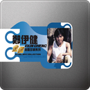 Steel Box Collection - Ekin Cheng/Ekin Cheng