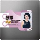 Steel Box Collection - Cass Phang/Cass Phang