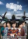 Dai Zhe Ni Mao Xian/AOK