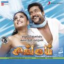 Singam (Original Motion Picture Soundtrack)/Devi Sri Prasad