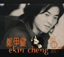 The Best of Ekin Cheng Movie Themes/Ekin Cheng