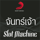 Chan Chao/Slot Machine