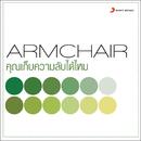 Khun Kepkhwam Lap Dai Mai/Armchair