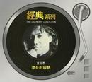 The Legendary Collection - Piao Liang De Gu Zhi/Danny Summer
