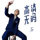 Gao Qing Wu Ma/Allen Su