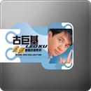 Steel Box Collection - Leo Ku/Leo Ku