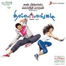 Thillalangadi (Original Motion Picture Soundtrack)/Yuvanshankar Raja & SS Thaman
