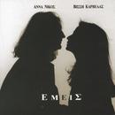 Emis/Anna Vissi