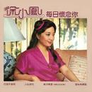 Everyday I Think Of You/Paula Tsui
