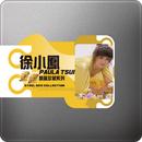 Steel Box Collection - Paula Tsui/Paula Tsui