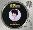 The Legendary Collection- Xing Fai Can Lan Tsui Siu Fung/Paula Tsui