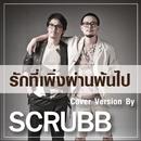 Rak Thi Phoeng Phanphon Pai/Scrubb