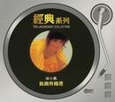 The Legendary Collection - Xin Qu + Jing Xuan/Paula Tsui