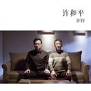 Xu He Ping/Jun Xu