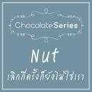 Loek Ki Khrang Ko Yang Mai Chai Rao (Album Version)/Nut Natchaya Wongtangton